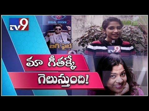 Video Bigg Boss Telugu 2 : Geetha Madhuri's win predicted by Baahubali singer Satya Yamini - TV9 download in MP3, 3GP, MP4, WEBM, AVI, FLV January 2017