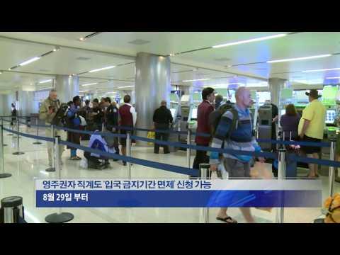 영주권자 직계도 '입국 금지기간' 면제  8.1.16 KBS America News