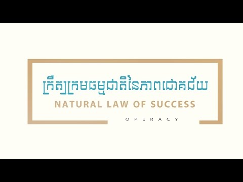 #5 Natural Law of Success