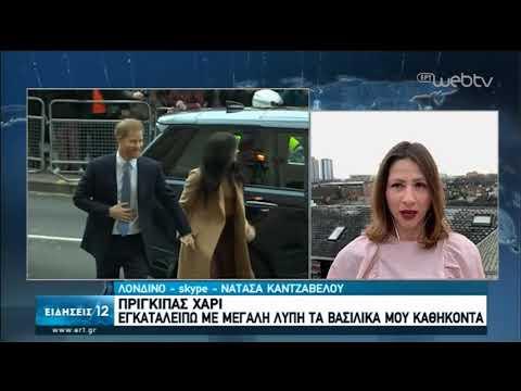 Πρίγκιπας Χάρι: Εγκαταλείπω με μεγάλη λύπη τα βασιλικά μου καθήκοντα | 20/01/2020 | ΕΡΤ