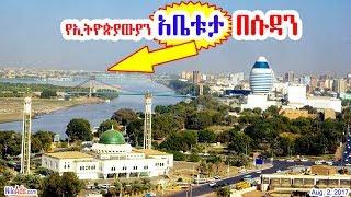 Sudan: የኢትዮጵያውያን አቤቱታ በሱዳን - Ethiopians in Sudan - DW