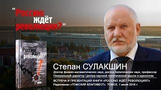 Степан Сулакшин на радио «Томский Благовест».