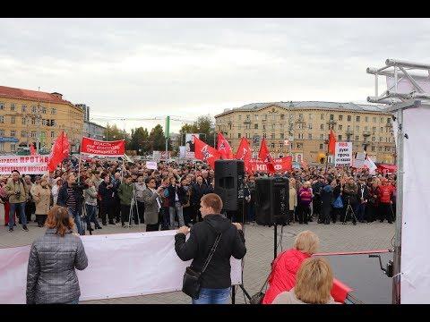 Митинг 22 сентября против пенсионной реформы Новосибирск - DomaVideo.Ru