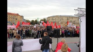 Митинг 22 сентября против пенсионной реформы Новосибирск