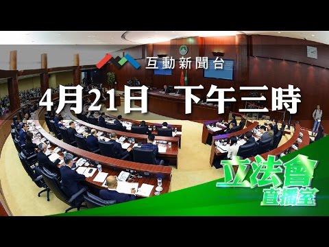 直播立法會 行政長官答問會  20170421
