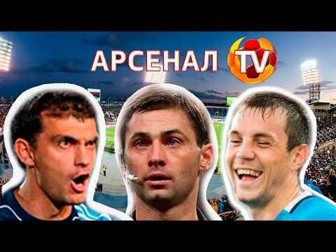Матч в Санкт-Петербурге. Ракурс «Арсенал-ТВ»