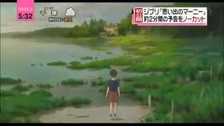When Marnie Was There  2014    Trailer Original Japonais