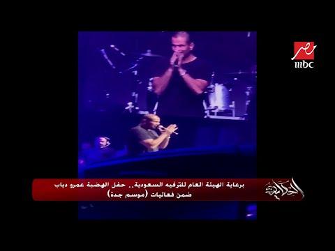"""عمرو أديب يعرض اللقطات الأولى لحفل عمرو دياب في """"موسم جدة"""""""