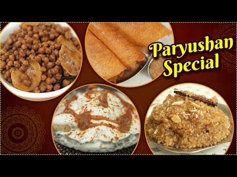 Paryushan Special Recipes – No Onion-Garlic Recipes – Jain Recipes – Rajshri Food – Ruchi Bharani