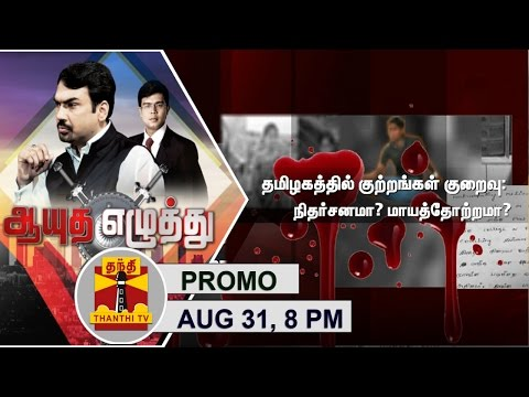 -30-08-2016-Ayutha-EzhuthuPromo-Has-Crime-Rate-Really-Decreased-in-Tamil-Nadu--8PM