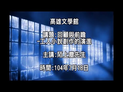 2015/07/18-陌上塵「回顧與前瞻-工人小說創作的演進」