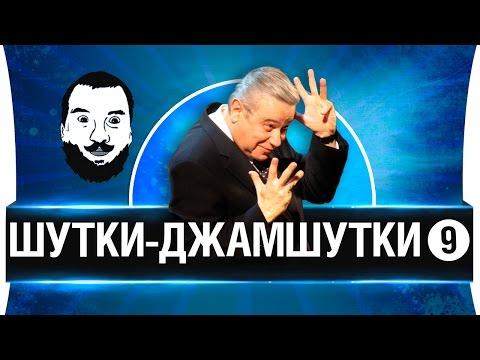 ШУТКИ-ДЖАМШУТКИ #9