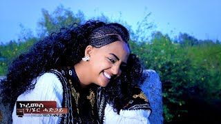 Video Gereziher Hadgay (Wed Hadgay) Koremele  / New Ethiopian Tigrigna Music (Official Video) MP3, 3GP, MP4, WEBM, AVI, FLV September 2018