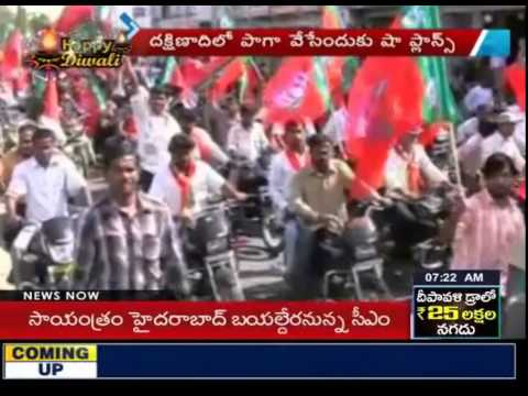 Amit Shah Strategies To Strengthen Party In Other States : TV5 News