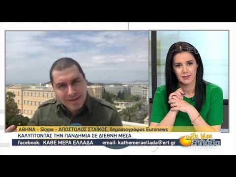 Πως κάλυπτει το Euronews την πανδημία    22/4/2020   ΕΡΤ