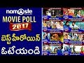 Vote For Best Tollywood Heroine of 2017 l Best Telugu Heroine 2017 l Namaste Telugu Poll 2017