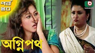 Download Video বাংলা নাটক - অগ্নিপথ | Agnipath | EP 40 | Raunak Hasan, Mousumi Nag, Afroza Banu, Shirin Bokul MP3 3GP MP4
