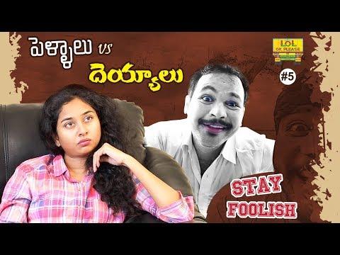 Pellalu Vs Deyyalu || STAY FOOLISH - Episode #5 | Comedy Web Series | Lol Ok Please