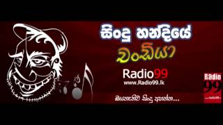 Radio99 - Sinhala Radio YouTube video