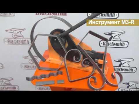 Инструмент для гибки металла m3-g