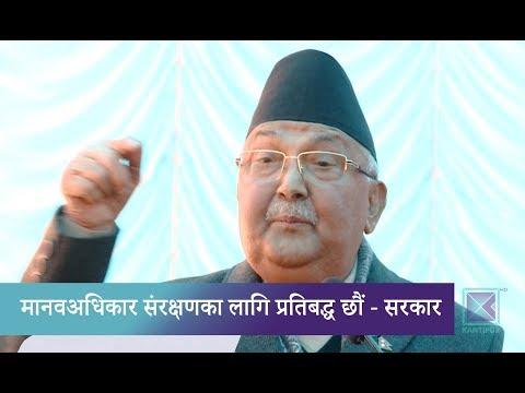 (Kantipur Samachar । मानवअधिकार संरक्षणमा राज्य संयन्त्र निष्प्रभावी - मानवअधिकार आयोग - Duration: 3 minutes.)