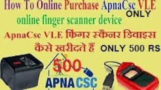 कैसे खरीदें  fingerprint device 500 rs में very cheap rate fingerprint device 500 rs only