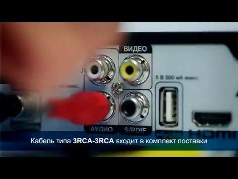 Настройка цифрового эфирного телевидения ОТАУ ТВ