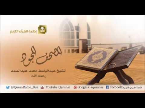 تلاوة سورة التين-الأعلى للشيخ عبدالباسط عبدالصمد