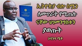 Ethiopia:  ኢትዮጵያ ብሎ ስሟን ለመጥራት የሚጠሉ ናቸው ህገመንግስቱን ያወጡት   Obang Meto Part Two