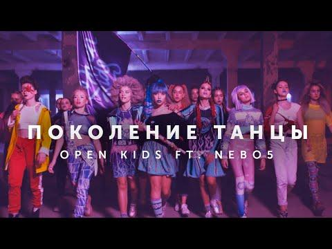 Ореn Кids fт. NЕВО5  -  Поколение Танцы (Оffiсiаl Vidео) - DomaVideo.Ru