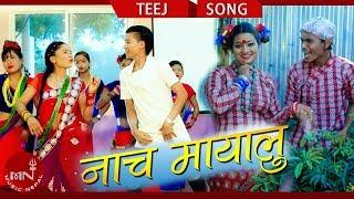 Nacha Mayalu - Amit Babu Rokaya & Minu BC