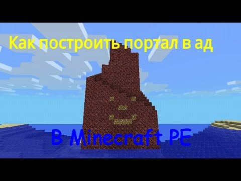 Как minecraft pocket edition сделать ведро