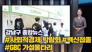 강남구청 2021년 6월 둘째주 주간뉴스
