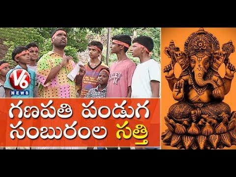 Bithiri Sathi Raising Funds For Ganesh Chaturthi Celebrations   Teenmaar News