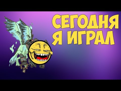 Короче Говоря Сегодня Я Играл За Visаgе [Dота 2] - DomaVideo.Ru