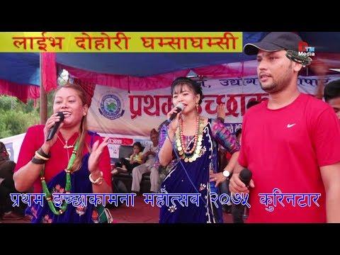 (लाईभ दोहोरी घम्साघम्सी प्रदिप त्रिपाठी Vs इन्द्र गुरुङ्ग | Kurintar Mahotsab 2075  Pradip tripathi - Duration: 6 minutes, 40 seconds.)