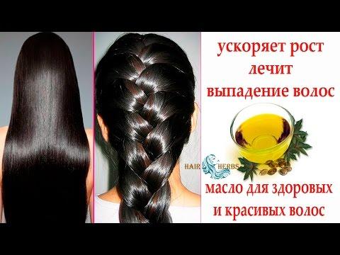 Рецепт масла для волос на 4 травах для красоты и здоровья волос. Уход за волосами и против выпадения (видео)