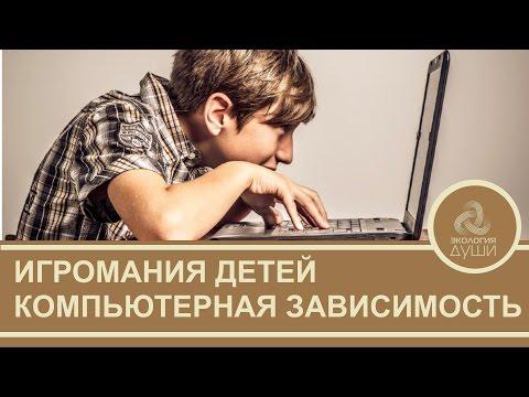 Как компьютерные игры влияют на детей.  Зависимость детей от гаджитов. Причины игромании у детей. (видео)