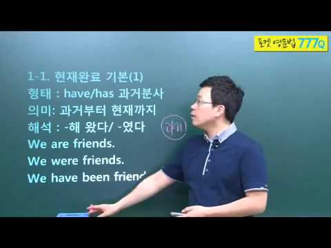 Video of 포켓영문법 BASIC