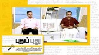 Puthu Puthu Arthangal (28/01/2015)