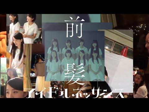 アイドルネッサンス「前髪」(MV)