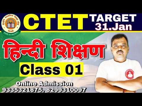 CTET 20-21 Hindi Pedagogy Class01/CTET  हिन्दी शिक्षण Preparation/ Hindi Online Classes CTET Classes