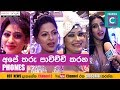 අපේ තරැ පාවිච්චි කරන Phone📱📱📱sri lankan actress # actors # phone#celebrities