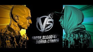 Video VERSUS Fresh Blood 4: отбор заявок. Смоки Мо / Oxxxymiron (ч.2) MP3, 3GP, MP4, WEBM, AVI, FLV Agustus 2018