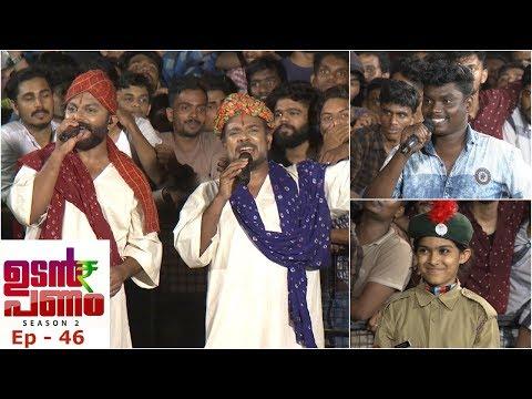 Udan Panam Season 2 | Ep - 46  Udan Panam at Kadampazhipuram! | Mazhavil Manorama