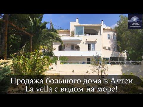 Купить дом в Алтеи Ла Вейя 340m2 с видом на море