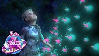 استمعي إلى قلبك | Star Light Adventure | Barbie