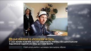 Випуск новин на ПравдаТут за 22.10.18 (20:30)
