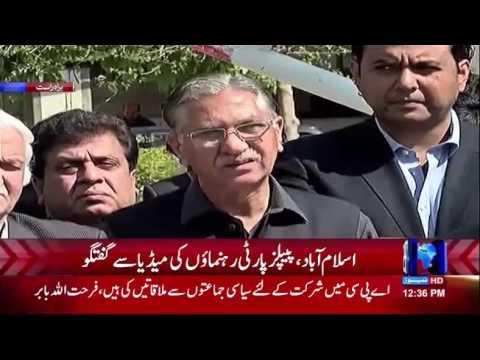 اسلام آباد، پیپلز پارٹی رہنماوں کی میڈیا سے گفتگو