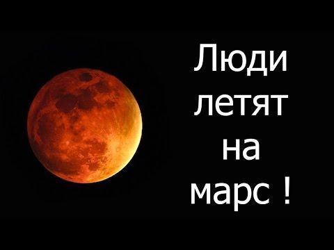 Люди летят на Марс !